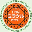 FNQミラクルパウダー